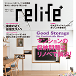 relife+ vol.32に当社事例が掲載されました!