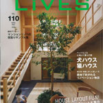 LiVES Vol.110(第一プログレス)に当社事例が掲載されました