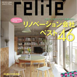 relife+ vol.30、LiVES Vol.101 に当社事例が掲載されました!